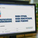Явка на электронное голосование по поправкам в Конституцию достигла 90 процентов