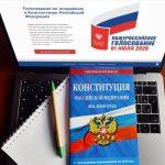 Федерация мигрантов поддержала поправки к Конституции, касающиеся защиты русского языка