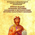 Издан сборник материалов конференции, посвящённой историко-культурному наследию Древней Руси