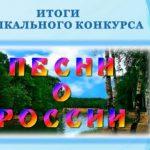 Победителями конкурса «Песни о России» стали исполнители из России, Кипра и Армении
