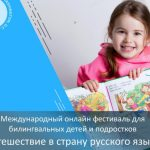 Фестиваль «Путешествие в страну русского языка» приглашает детей-билингвов