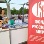 Русский центр в Салониках принимает участие во Всегреческом книжном фестивале