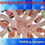 Аргентинцы поздравили россиян с Международным днем дружбы