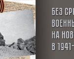 Новгородский музей опубликовал документы о вывозе советских граждан в Германию