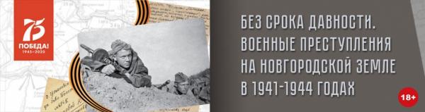 Документы об угоне людей в Германию в годы войны опубликованы в Новгородской области