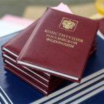 Подавляющее большинство россиян выразило поддержку поправкам в Конституцию страны