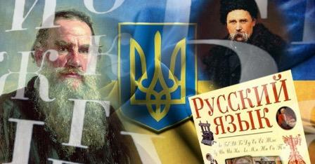На Украине выступили против языковой дискриминации