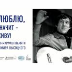 Онлайн-марафон памяти Владимира Высоцкого состоится 25 июля