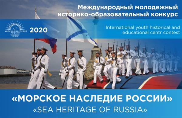 Конкурс «Морское наследие России» привлёк участников почти из 20 стран