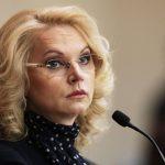 Татьяна Голикова: 27 стран хотят купить российскую вакцину от коронавируса
