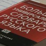 Михаил Мишустин подписал постановление о создании комиссии по русскому языку