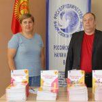 Школы Киргизии получили учебную литературу по русскому языку