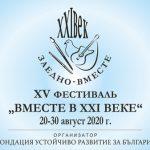 Фестиваль «Вместе в XXI веке» объединил участников из множества стран