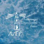 Фестиваль «Литература Тихоокеанской России» пройдёт в сентябре во Владивостоке