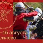 Более ста реконструкторов из России и стран СНГ участвуют в фестивале в Тверской области