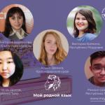 Названы лучшие проекты по развитию русского и родных языков на конкурсе «Моя страна — моя Россия»