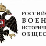 В Москве пройдет международная научная конференция «75-летие Великой Победы: память, уроки, противодействие фальсификациям»