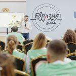 Открыта регистрация на форум «Евразия Global»
