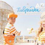 Фестиваль «Таврида-АРТ» собрал две тысячи молодых деятелей культуры и искусств со всей России