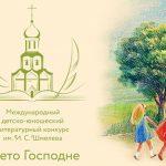 Открывается седьмой сезон международного литературного конкурса «Лето Господне»