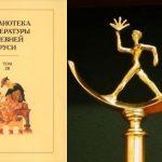 Книгой года стала Библиотека литературы Древней Руси