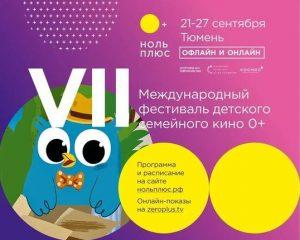 Более сотни фильмов из 40 стран покажут на фестивале в Тюмени
