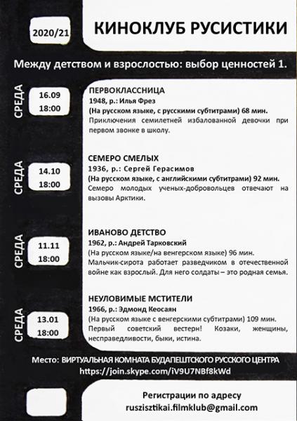 Новый сезон Киноклуба русистики стартовал в Будапеште