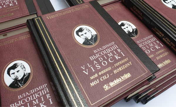 Опубликован первый сборник стихов Владимира Высоцкого в переводе на хорватский язык