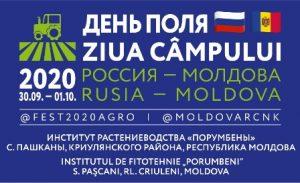 В Молдавии впервые состоится фестиваль «Российско-молдавский День поля»