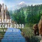 Проект «Свидание с Россией» подготовил программу к юбилею окончания Второй мировой войны