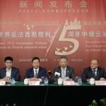Си Цзиньпин: Китай вместе с Россией будет защищать итоги Второй мировой войны