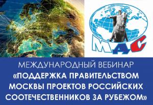 МДС провел вебинар по поддержке Правительством Москвы для соотечественников из стран СНГ