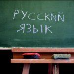 В школах Резекне русский язык переводят на факультативное обучение