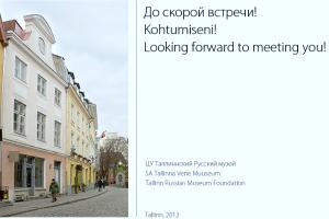 Русский музей приглашает на экскурсии об Александре Невском и Иване Крузенштерне
