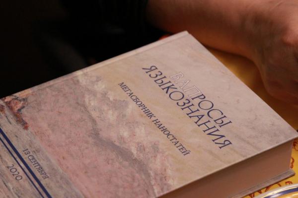 Статьи учёных из разных стран вошли в сборник о русской лингвистике