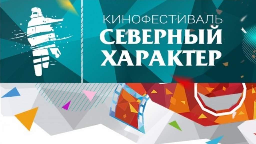 На кинофестивале в Мурманске рассказали о северном характере и русских первопроходцах