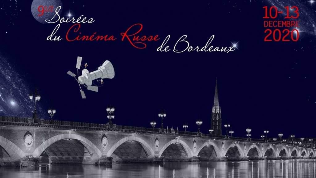 Фестиваль российского кино открывается в Бордо