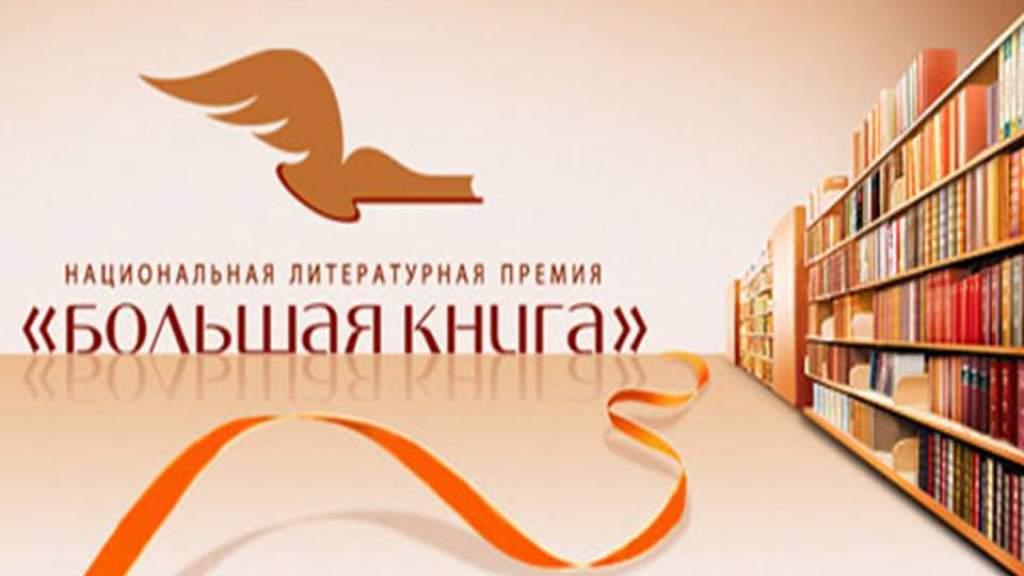 Михаил Елизаров победил в читательском голосовании премии «Большая книга»