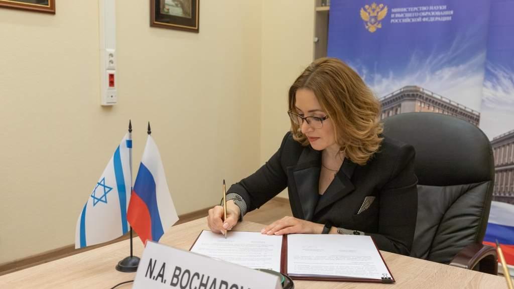 Россия и Израиль подписали программу сотрудничества в образовании и науке до 2023 года
