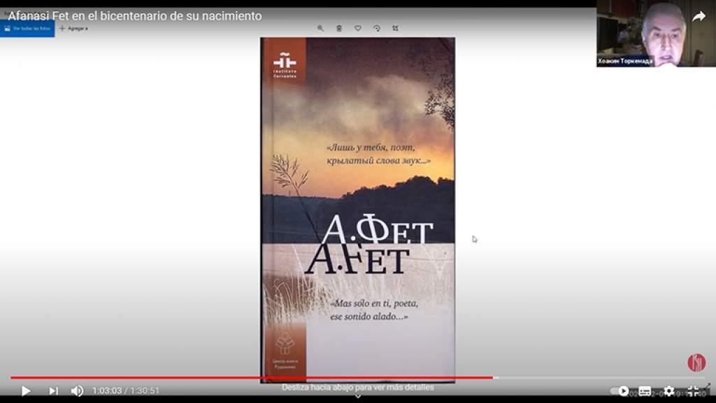В Гранаде прозвучали стихотворения А. А. Фета на испанском языке