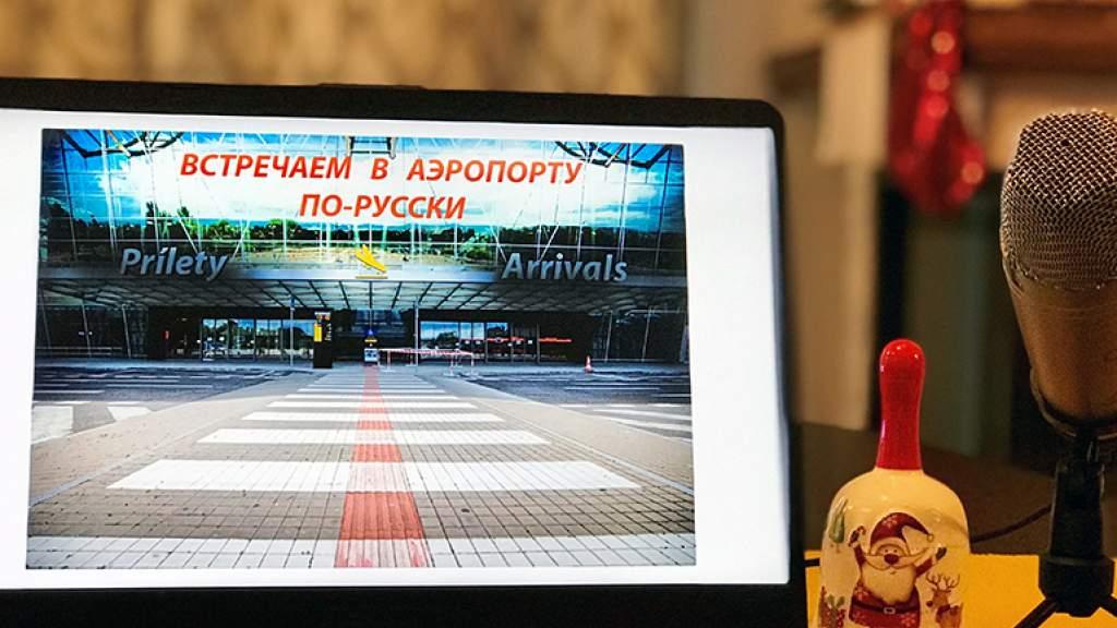 «Встречаем в аэропорту по-русски»: семинар в Русском центре в Братиславе