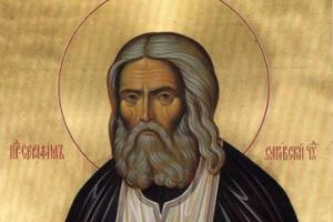 15 января Православный мир отмечает День памяти преподобного Серафима Саровского